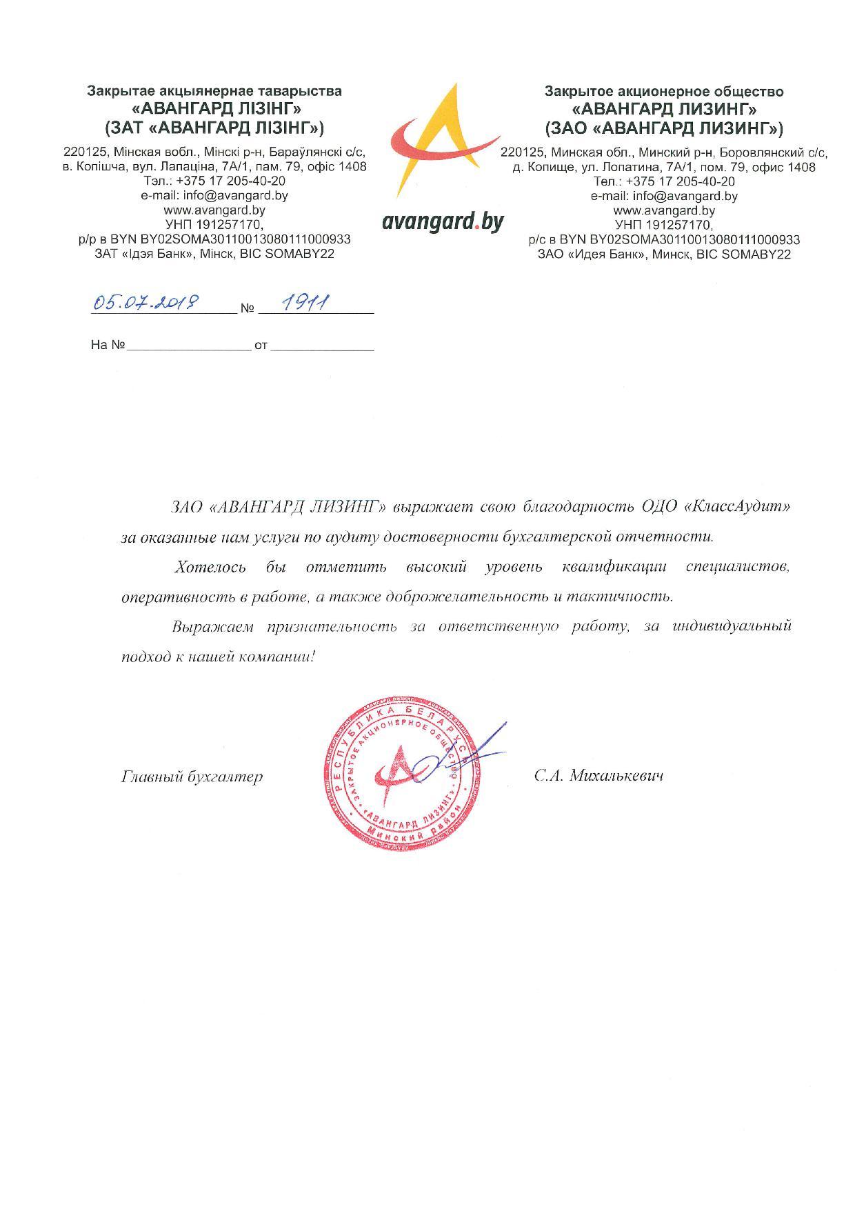 ЗАО «Авангард Лизинг»