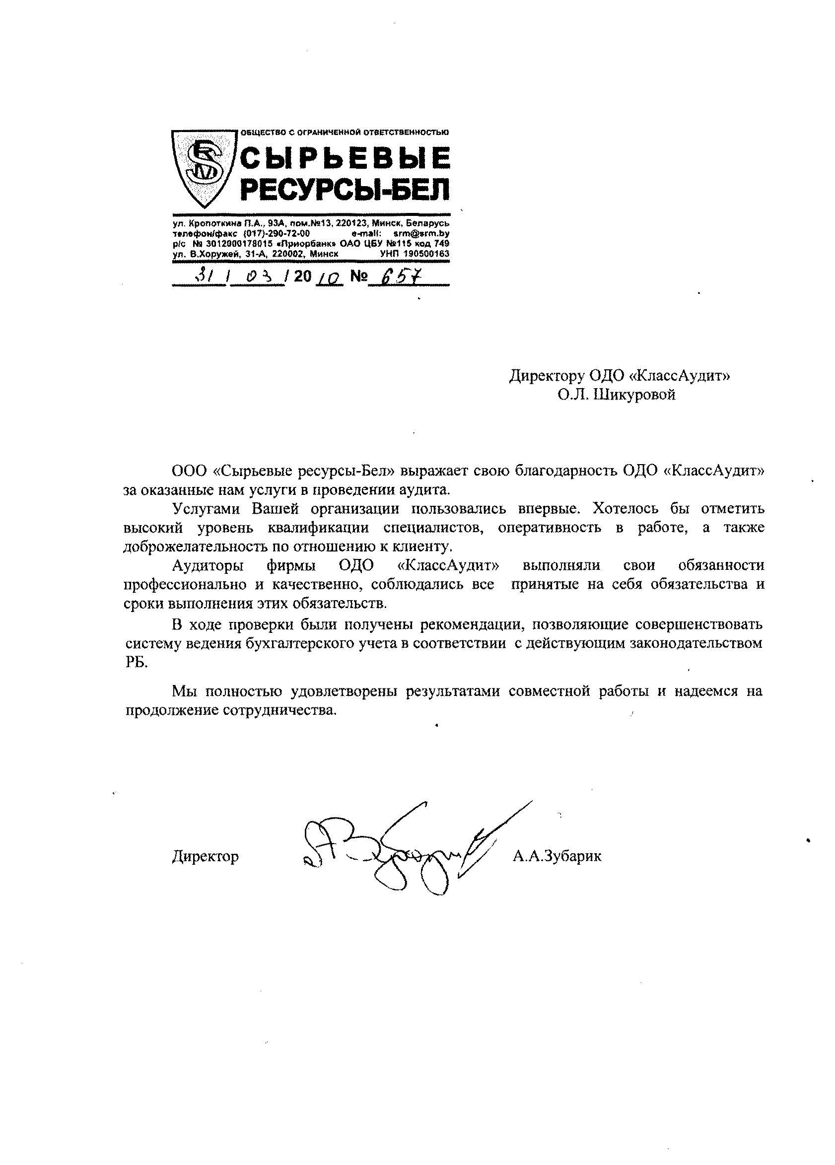 ООО «СЫРЬЕВЫЕ РЕСУРСЫ-БЕЛ»