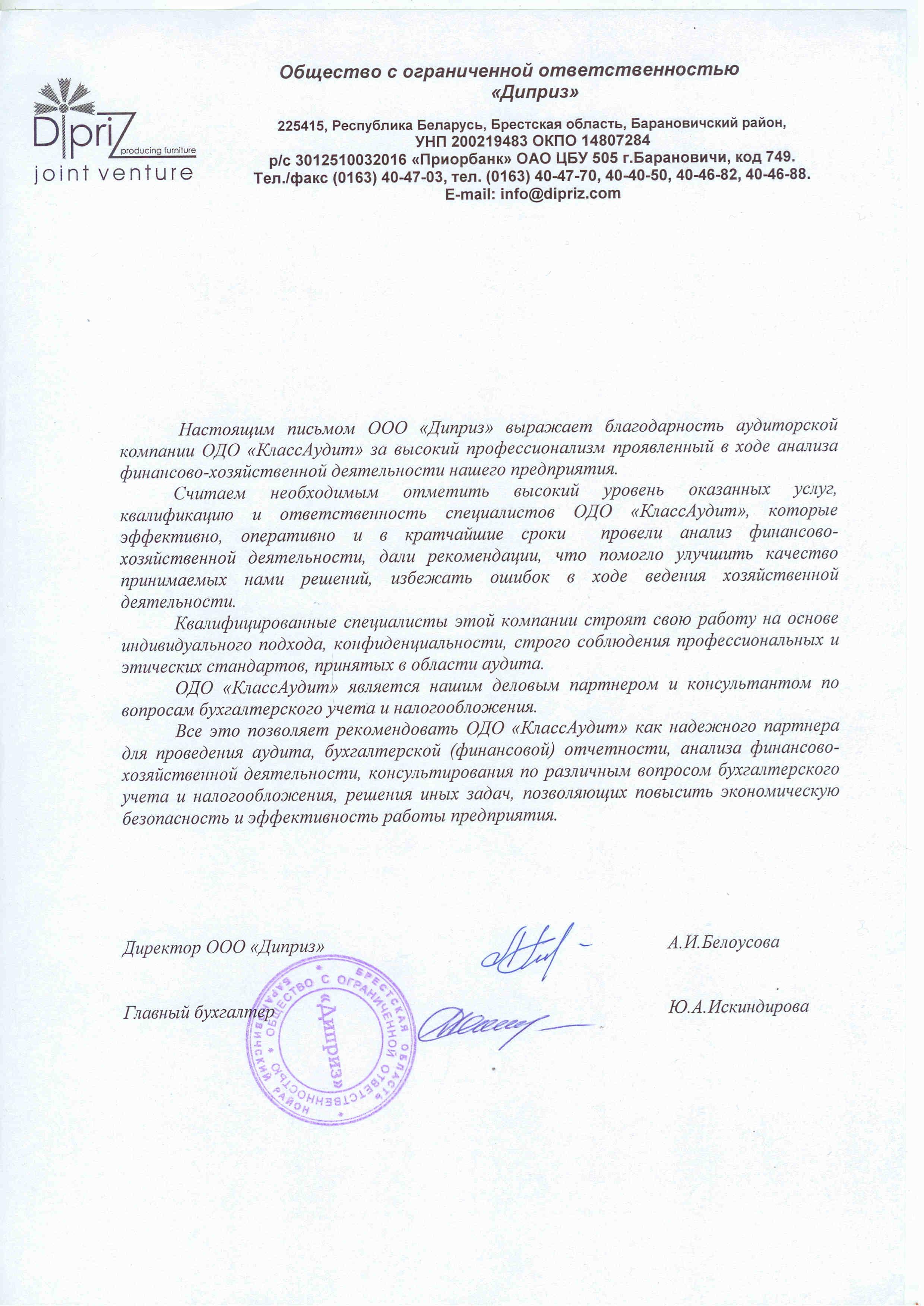 ООО «Диприз»