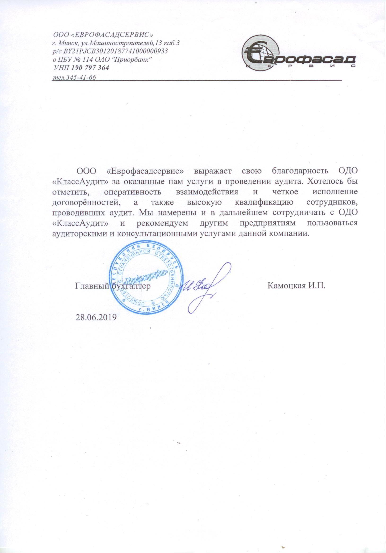ООО «Еврофасадсервис»