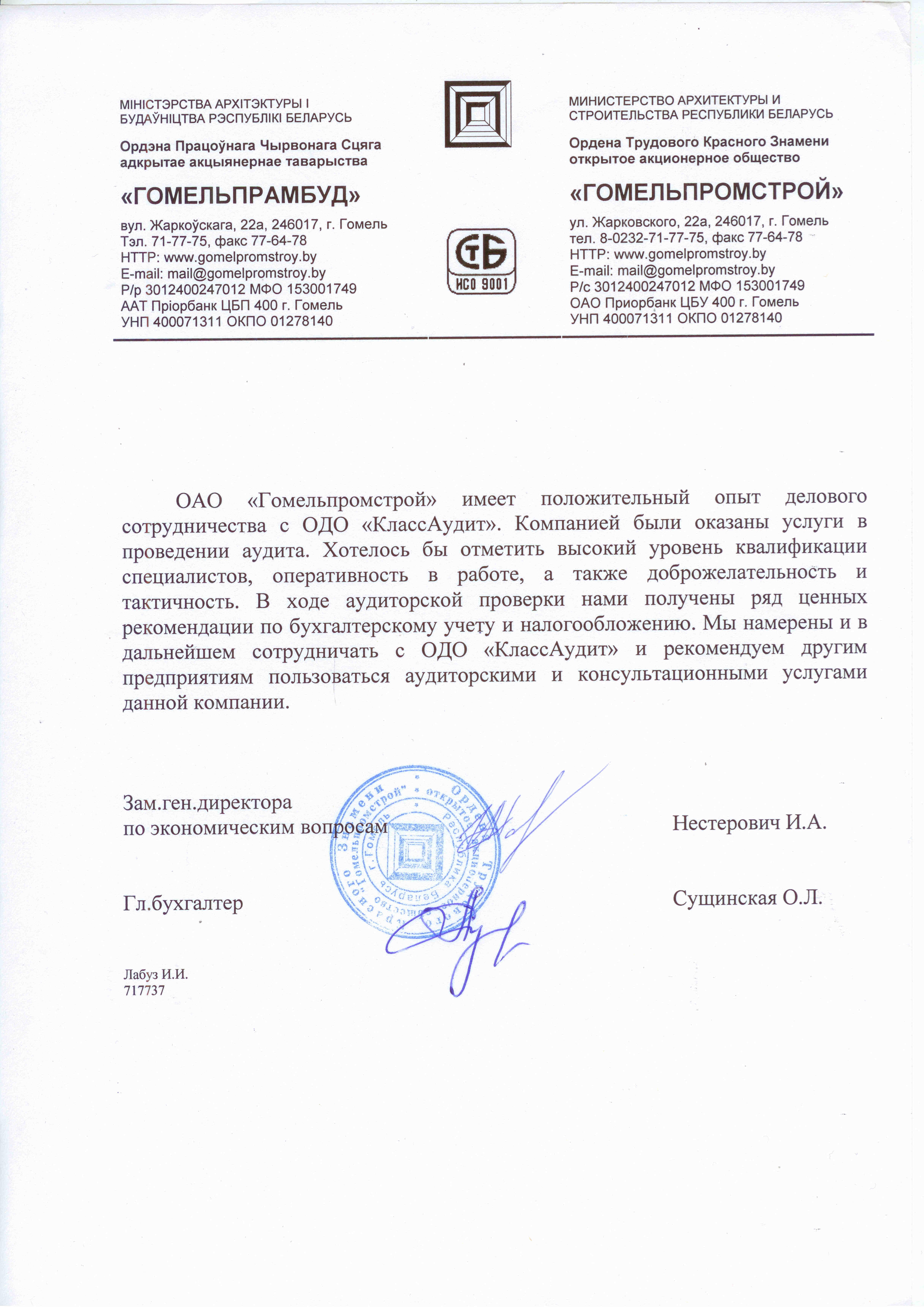 ОАО «Гомельпромстрой»