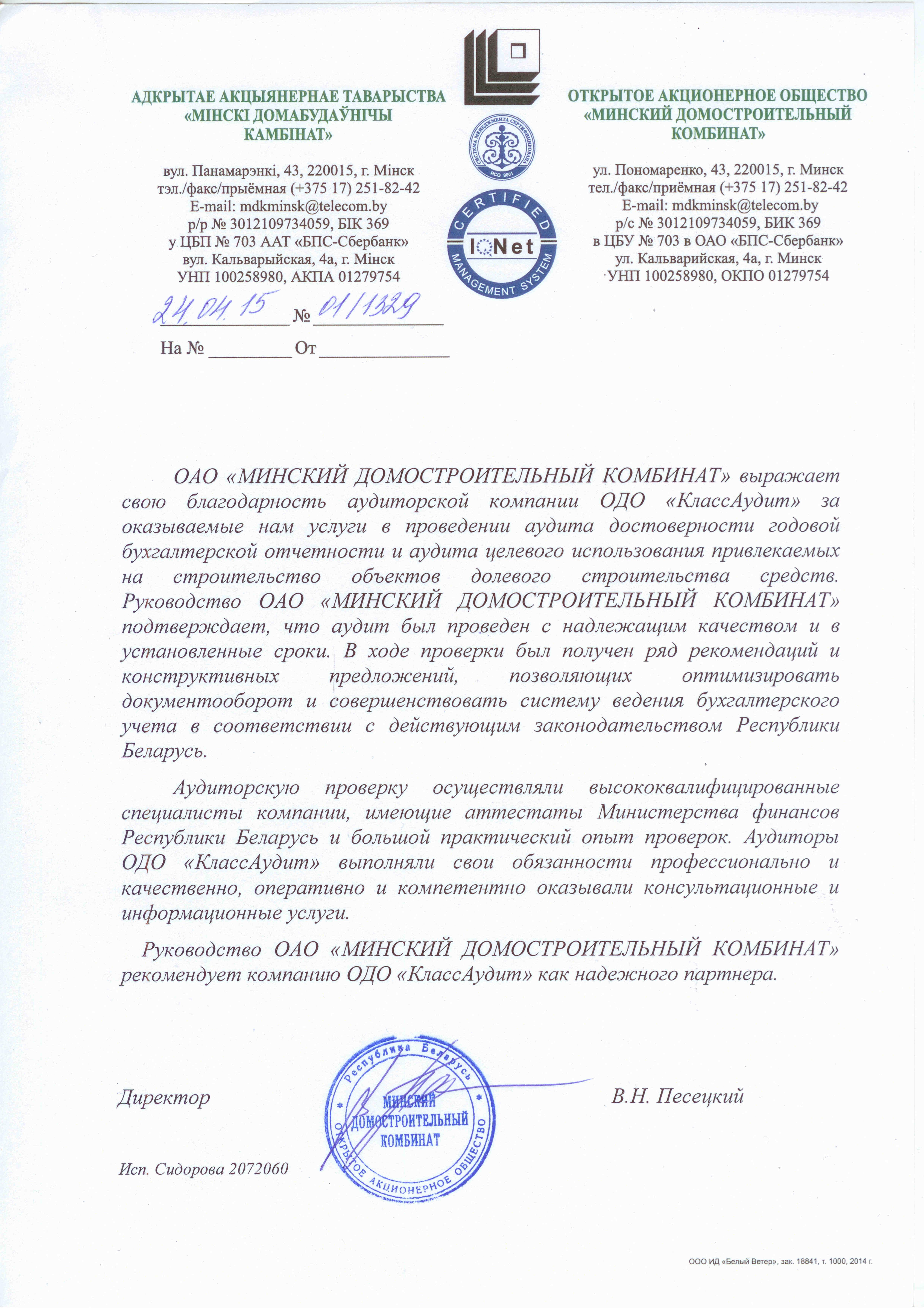 ОАО «Минский домостроительный комбинат»
