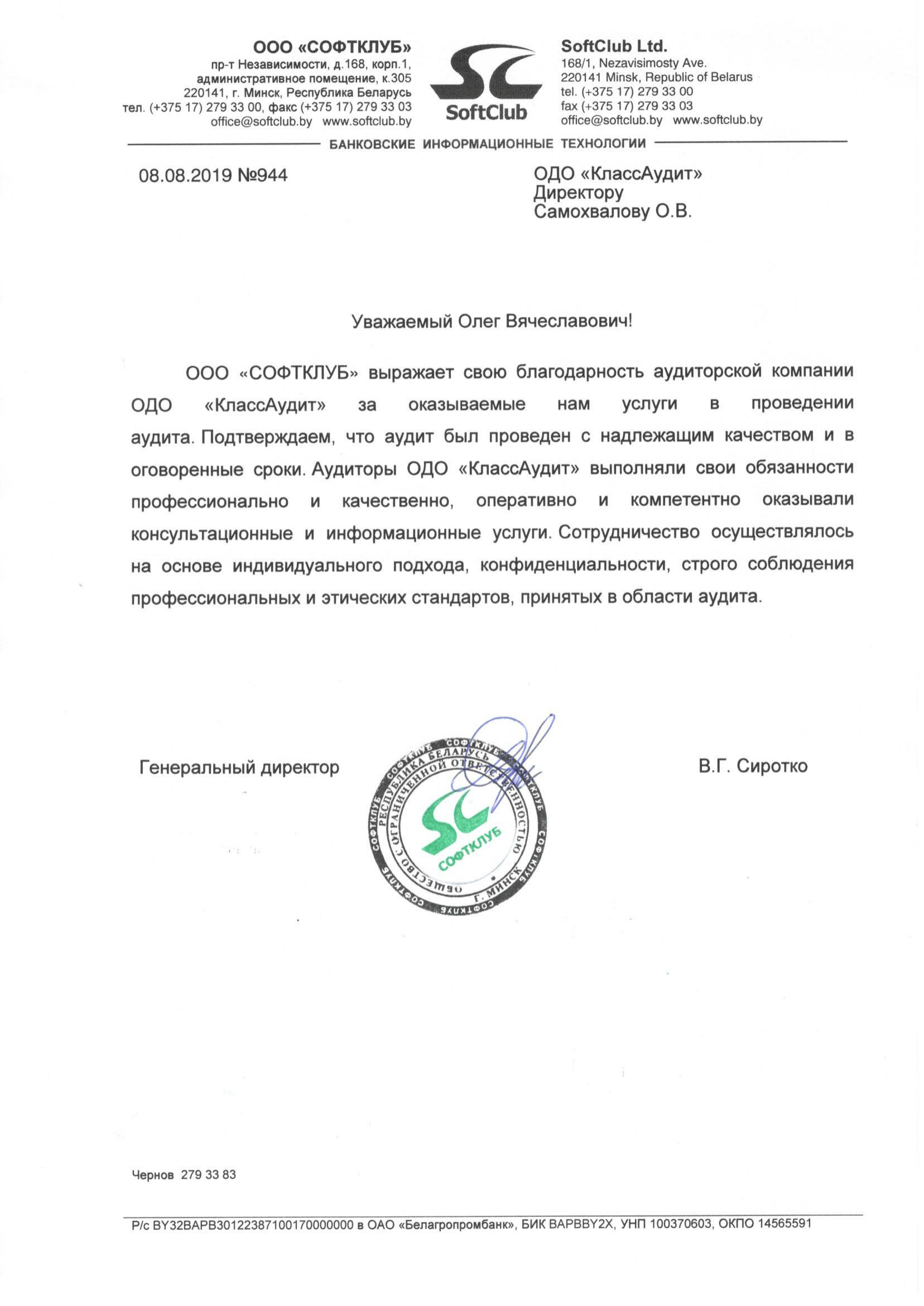 ООО «СОФТКЛУБ»